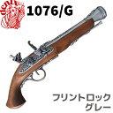 DENIX デニックス 1076/G フリントロック グレー 18世紀 復刻銃 モデルガン 18世紀