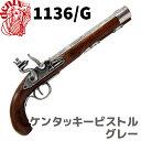 DENIX デニックス 1136/G ケンタッキー ピストル グレー USA 19世紀 レプリカ 銃 モデルガン コスプレ ハロウィン 小物...