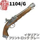 DENIX デニックス 1104/G イタリアン フリントロック グレー 18世紀 レプリカ 銃 モデルガン コスプレ ハロウィン 小物 模...