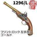 DENIX デニックス 1296/L フリントロック 左手用...