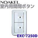 リモコンロック ノアケル 室内用開閉ボタン NOAKEL EXC-7250D