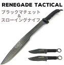 ナイフ アウトドア Renegade Tactical レネ...