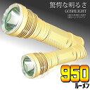 フラッシュライト 懐中電灯 ゴールド 950ルーメン LED ハンディ ライト 護身 用品 グッズ ...