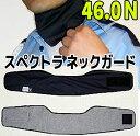 防刃 スペクトラ ネックガード 46.0N 護身 用品 グッズ 用具 防護 セキュリティ