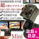 小型ビデオカメラ 録画機能搭載 赤外線 超小型ビデオカメラ