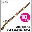 【送料無料】DENIX デニックス 1274 火縄銃 種子島 ポルトガル伝来モデル 1543年 110cm 銃 コスプレ ガン ピストル レプリカ 復刻銃 ガン ピストル レプリカ