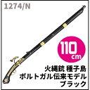 【送料無料】DENIX デニックス 1274/N 火縄銃 種子島 ブラック ポルトガル伝来モデル 1543年 110cm 銃 コスプレ ガン ピストル レプリカ 復刻銃 ガン ピストル レプリカ