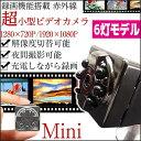 小型ビデオカメラ 録画機能搭載 6灯モデル 赤外線 超小型ビデオカメラ