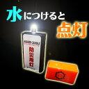 防災グッズ 水につけると点灯する アクモキャンドル 168時間以上点灯【メール便発送可】