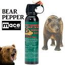熊撃退スプレー クマ くま 熊よけスプレー 熊対策 クマ用