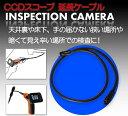 ファイバースコープ カメラ AJ-8802 専用延長ケーブル 内視鏡 狭所 暗部 深所 暗所 検査 作業 工具