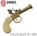 DENIX デニックス 1009/L フリントロック ゴールド レプリカ 銃 モデルガン コスプレ 小物 模造 レプリカ イギリス 1798...
