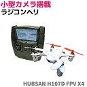 ラジコンヘリ 小型カメラ搭載 空撮 前面撮影 HUBSAN H107D FPV X4 ドローン カメラ