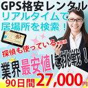 GPS 追跡 リアルタイムで検索 GPSの格安レンタル【90日間コース】fy16REN07