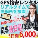 GPS 追跡 リアルタイムで検索 GPSの格安レンタル【5日間コース】