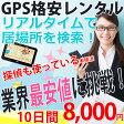 GPS 追跡 リアルタイムで検索 GPSの格安レンタル【10日間コース】fy16REN07