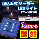 LEDライト 埋め込み ソーラー ライト LEDライト 防水 強化ガラス 遊歩道3点セット (350