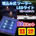 LEDライト 埋め込み ソーラー ライト LEDライト 防水 強化ガラス 遊歩道【10点セット】(3