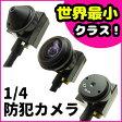 防犯カメラ 超小型 1/4 超小型カメラ ピンホールカメラ