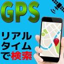 GPS 追跡 リアルタイムで検索 【1年間使い放題】