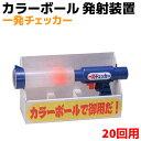 カラーボール 発射装置 一発チェッカー 20回用 護身 用品 グッズ 用具
