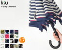 [あす楽対応]スタンダードだからこだわりぬいたジャンプ傘です|kiu A-jump umbrella【C30】【10】