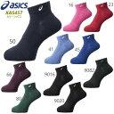 asics/アシックス スポーツソックス ウエア スーパーベリーショートカラーソックスソックス10[XAS457]スポーツソックス靴下[XAS455と同..