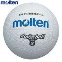 【送料無料】【molten / モルテン】 ドッジボール D1W1号球 <小学校低学年用>