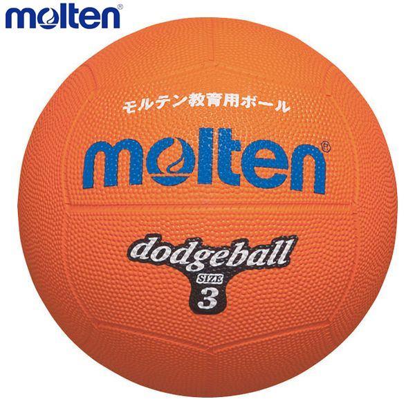【ラッキーシール対応】 molten モルテン ドッジボール D3OR3号球 <小学校高学年用>