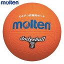 【期間限定 送料無料 11/24 9 :59まで】【molten / モルテン】 ドッジボール D3OR3号球 <小学校高学年用>