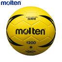 molten/モルテン H2X1200-Y ハンドボール ボール ヌエバX1200 イエロー H2X1200-Y【ラッキーシール対応】【ポイント 倍】