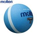 molten/モルテン SFD2SKL ドッジボール ボール ソフトラインドッジボール サックス SFD2SKL【ラッキーシール対応】【ポイント 倍】