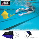 【送料無料】【SOLTEC SWIM /ソルテック・スイム】スイム シュート(Swim Chute)トレーニング、水泳練習用具201903
