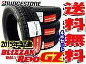 ブリヂストン【スタッドレスタイヤ ブリザック】 BLIZZAK REVO GZ 155/65R14 4本セット