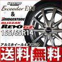 ブリヂストンBLIZZK REVO GZ155/65R14エクシーダーE03【新品】【2016年製造