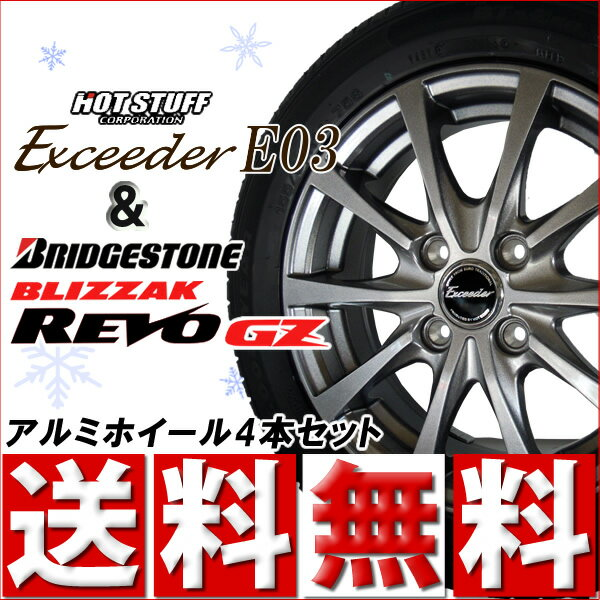 ブリヂストン ブリザック BLIZZAK REVO GZ 175/65R15【スタッドレスタイヤ&アルミ4本セット】エクシーダーE03【アクア/フィット/スペイド/ポルテ】【2016年製造】【新品】