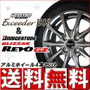 ブリヂストン BLIZZAK REVO GZ165/65R14エクシーダーE034.5x14 4/100+45 4本セット【スタッドレスタイヤ&アルミ4本セット】【2016年製】