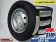 ダンロップWINTER MAXX SV01 145R12 6PR【スタッドレスタイヤ】スチールホイール(マルチホイール)4本セット【軽トラック】【軽貨物】【新品】【2015年製造】