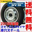 ダンロップSV01 145R12 6PR【スタッドレスタイヤ】単穴スチールタイヤ&ホイール4本セット【新品】【2015年製造】