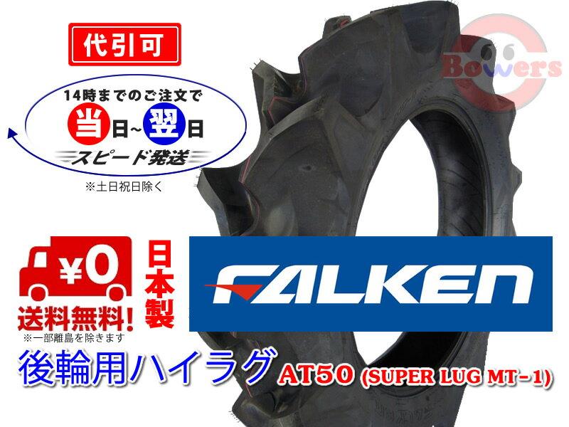 AT50【SUPERLUG MT-1】9.5-22 4PR【トラクター後輪タイヤ】【ハイラグタイヤ】【農耕用タイヤ】【日本製】【ファルケン】【オーツタイヤ】※チューブタイプ(チューブ別売)