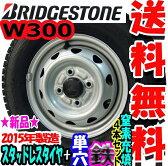 ブリヂストンW300 145R12 6PR【スタッドレスタイヤ】単穴鉄ホイール4本セット【新品】【2016年製造】
