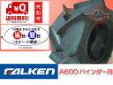 農耕用タイヤ/FALKEN (ファルケン)A600 18x9.00-8(18x900-8)【チューブレスタイヤ】【バインダータイヤ】