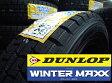 ダンロップ【WINTER MAXX WM01】ウインターマックス155/65R14 【1本価格】【2015年製】【国産】【スタッドレスタイヤ】
