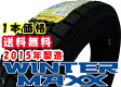 ダンロップ【WINTER MAXX WM01】ウインターマックス185/65R15 【1本価格】【2015年製】【国産】【スタッドレスタイヤ】