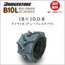 ブリヂストンB10L 18X10.0-8 T/Lチューブレスタイヤバインダー 稲麦刈取機用AG BINDER 18-80-8 18-8.0-8(※沖縄 離島は発送不可)