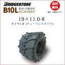 ブリヂストンB10L 19X11.0-8 T/Lチューブレスタイヤバインダー 稲麦刈取機用AG BINDER 19-110-8 19-11.0-8(※沖縄 離島は発送不可)