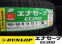 �����å�EC203165/55R14