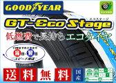 グッドイヤーEco Stage 185/65R15サマータイヤ【送料無料】