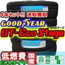 グッドイヤーEco Stage 175/70R14サマータイヤ【送料無料】4本セット