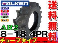 AR2/トラクター前輪タイヤ